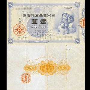 旧兌換銀行券1円札