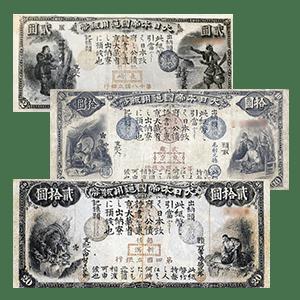 旧国立銀行券一覧