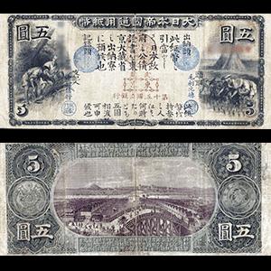 旧国立銀行券5円札