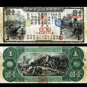 旧国立銀行券1円札