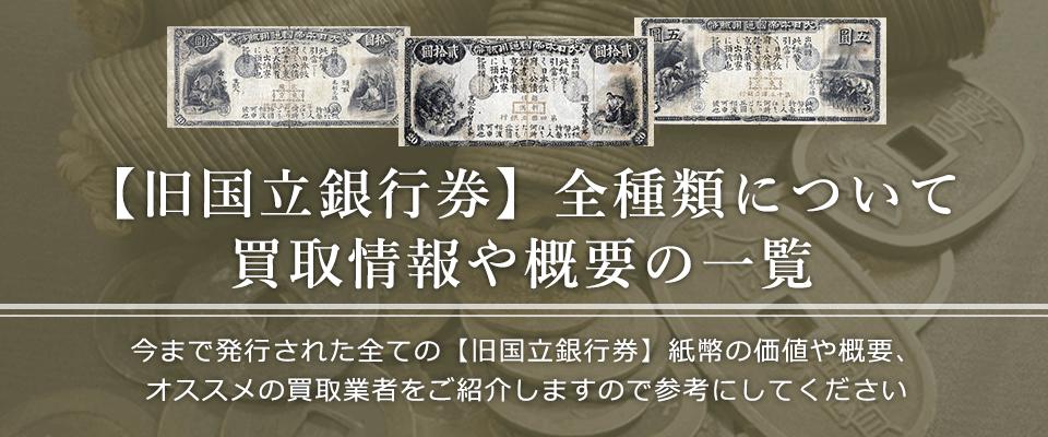 旧国立銀行券の価値と概要、おすすめ買い取り業者を紹介します!