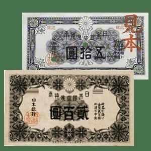 日本銀行兌換券一覧