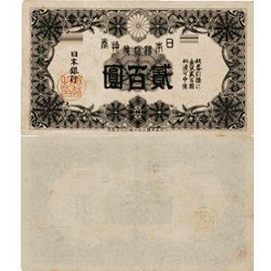 日本銀行兌換券200円札