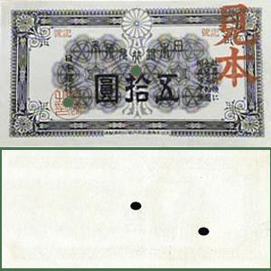 日本銀行兌換券50円札