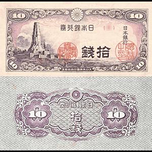 日本銀行券10銭札