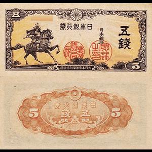日本銀行券5銭札