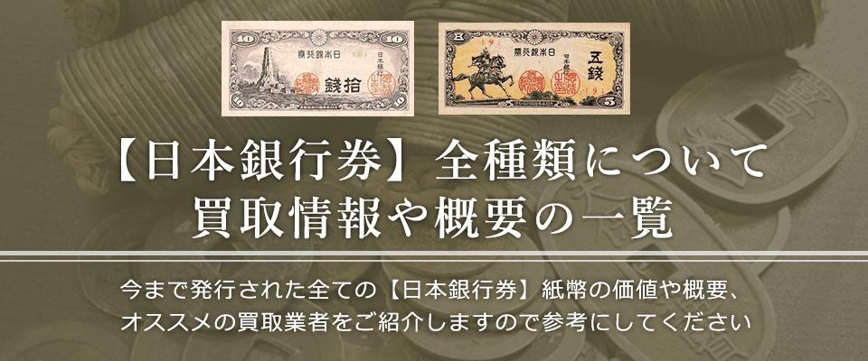 日本銀行券の価値と概要、おすすめ買い取り業者を紹介します!