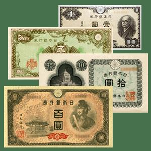 日本銀行券A号一覧