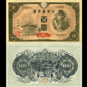日本銀行券A号100円札