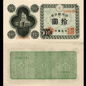 日本銀行券A号10円札