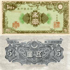 日本銀行券A号5円札