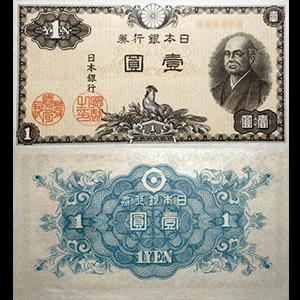 日本銀行券A号1円札