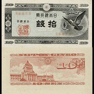 日本銀行券A号10銭札