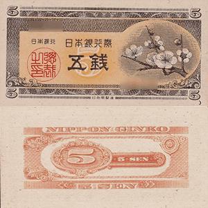 日本銀行券A号5銭札