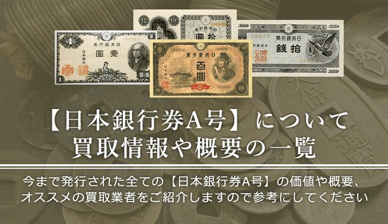 日本銀行券A号の価値と概要、おすすめ買い取り業者を紹介します!