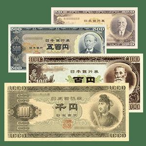 日本銀行券B号一覧