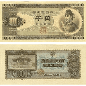 日本銀行券B号1000円札