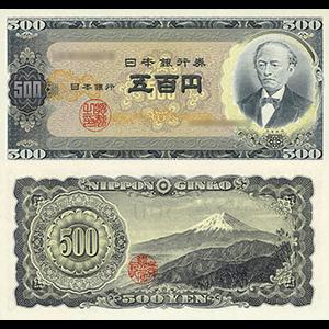 日本銀行券B号500円札