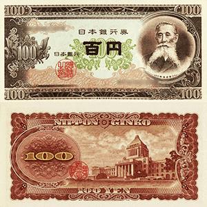 日本銀行券B号100円札