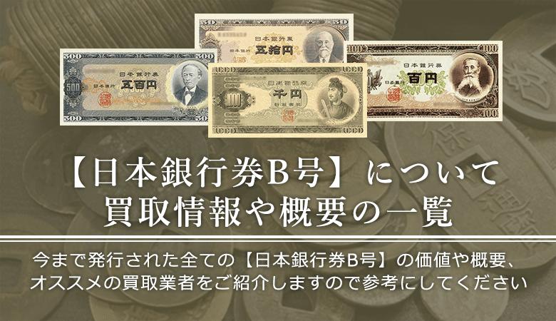 日本銀行券B号の価値と概要、おすすめ買い取り業者を紹介します!