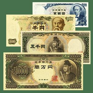 日本銀行券C号一覧