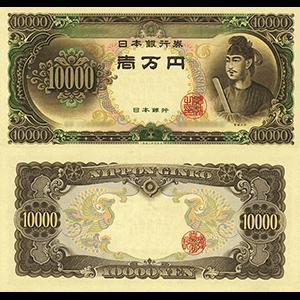 日本銀行券C号10000円札