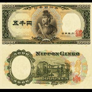 日本銀行券C号5000円札