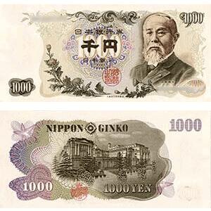 日本銀行券C号1000円札