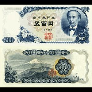 日本銀行券C号500円札