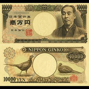 日本銀行券D号10000円札