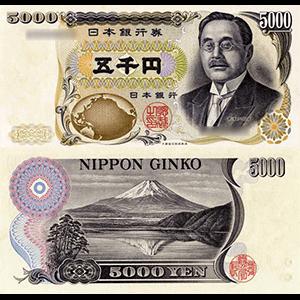 日本銀行券D号5000円札
