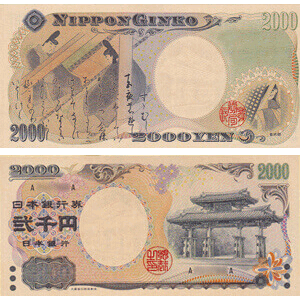 日本銀行券D号2000円札
