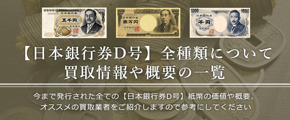 日本銀行券D号の価値と概要、おすすめ買い取り業者を紹介します!