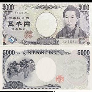 日本銀行券E号5000円札