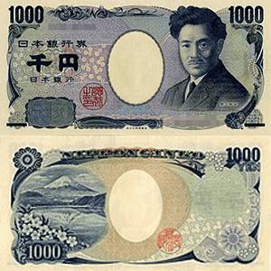 日本銀行券E号1000円札