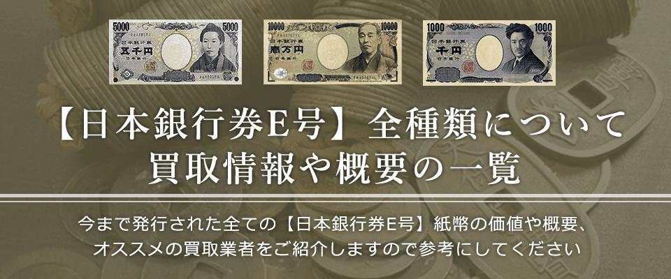 日本銀行券E号の価値と概要、おすすめ買い取り業者を紹介します!