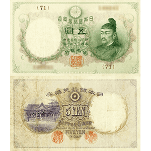 乙号兌換銀行券5円札