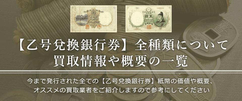 乙号兌換銀行券の価値と概要、おすすめ買い取り業者を紹介します!