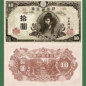 再改正不換紙幣一覧