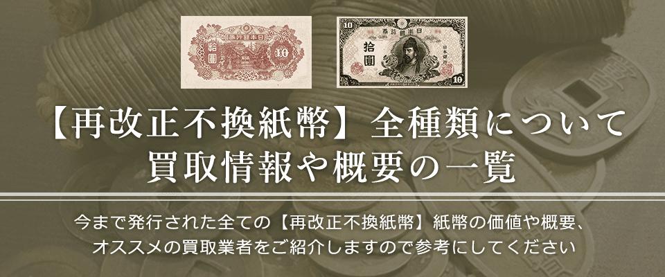 再改正不換紙幣の価値と概要、おすすめ買い取り業者を紹介します!