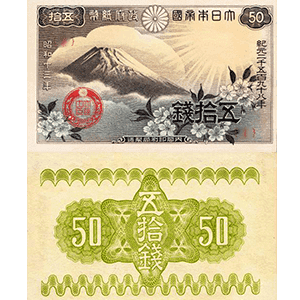 富士桜50銭
