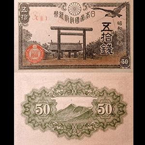 靖国神社50銭札