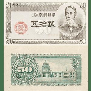 政府紙幣B号50銭札