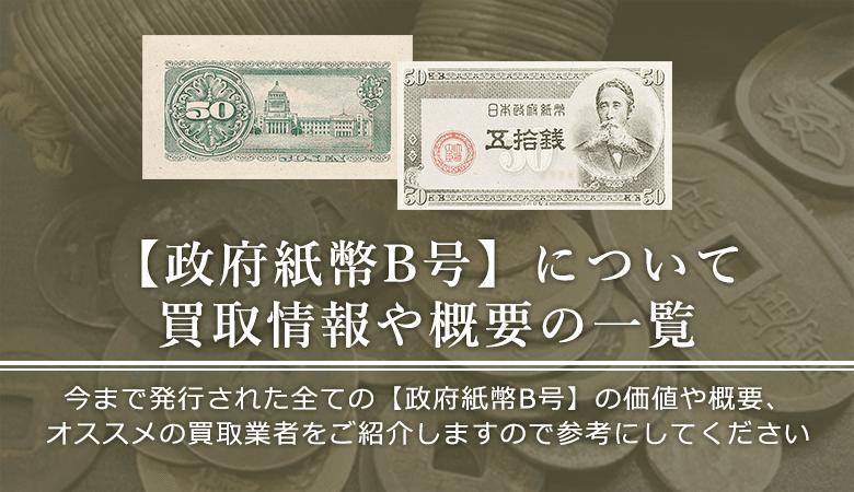 政府紙幣B号の価値と概要、おすすめ買い取り業者を紹介します!