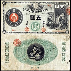 新国立銀行券5円札