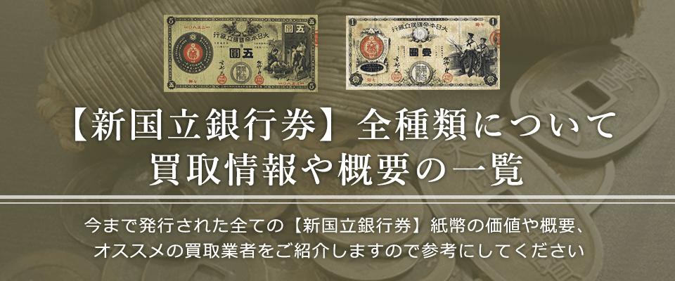 新国立銀行券の価値と概要、おすすめ買い取り業者を紹介します!