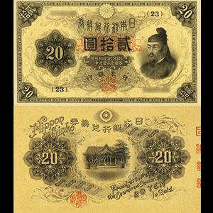 大正兌換銀行券20円札