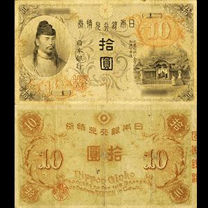大正兌換銀行券10円札