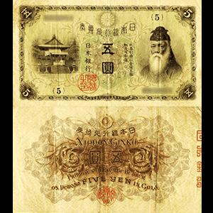 大正兌換銀行券5円札