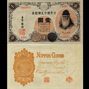 大正兌換銀行券1円札